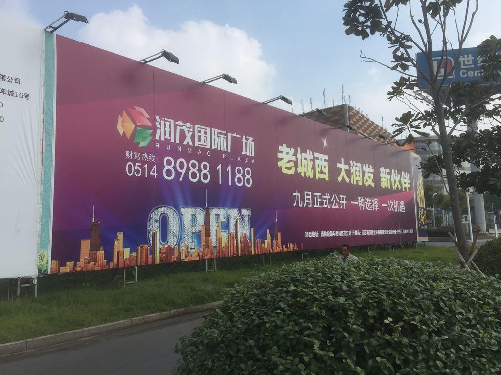 城市大牌广告