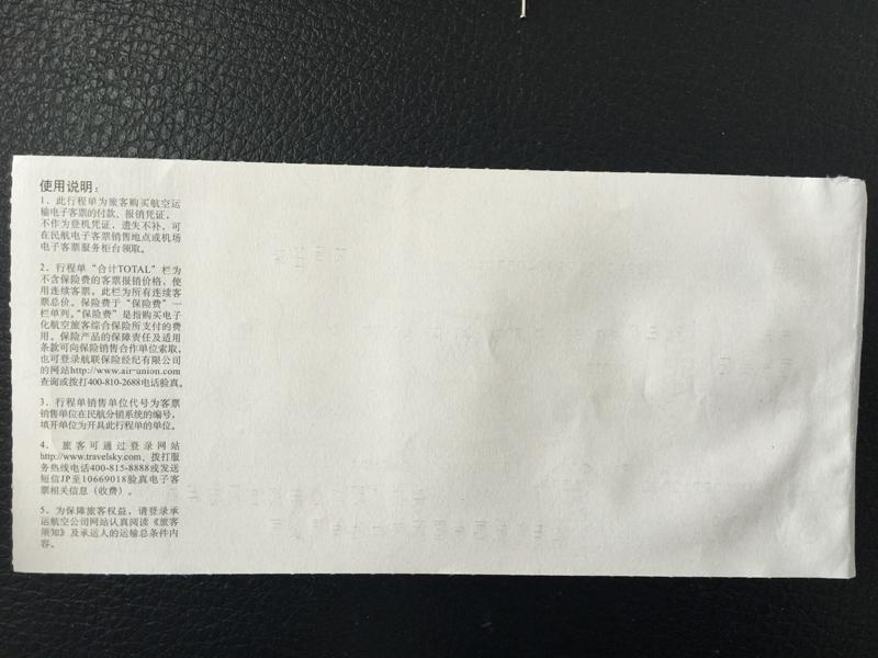 扬州汽车票票背广告